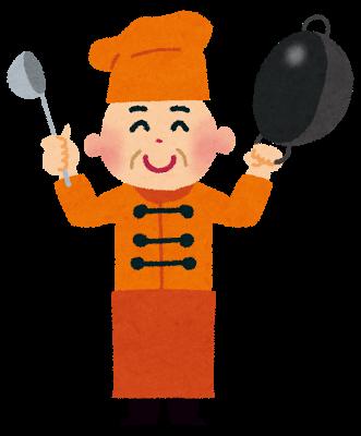中国料理シェフ